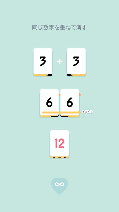 Threes!のおすすめ画像3
