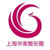 上海华美整形圈-上海华美医疗美容医院动态。