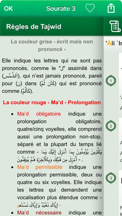 Coran Tajwid et Tafsir en Français, en Arabe et en Transcription Phonétique - القران الكريم تجويد screenshot-2