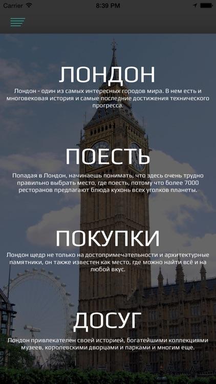 Лондон. Магазины, рестораны, пабы, достопримечательности. Путеводитель-справочник