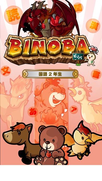 ビノバ 国語-小学生,2年生- 漢字や言葉をドリルで勉強スクリーンショット1