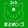 【鬼速!】快適最強最速2chまとめ&ブログリーダー