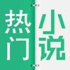 热门小说-最新免费网络年度精选小说