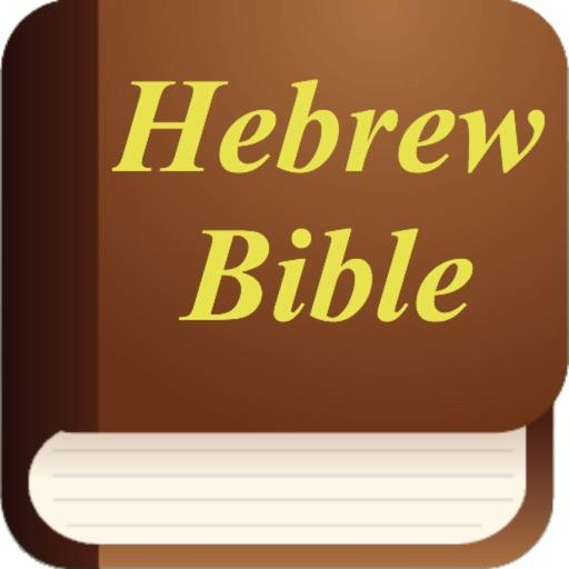 Hebrew Holy Bible. Jewish Audio Bible iOS App