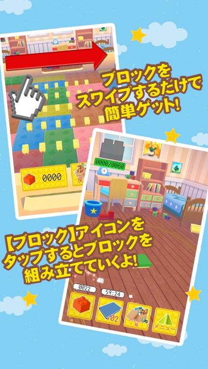 BLOCK(ブロック) -ぼくの箱庭【3D】-