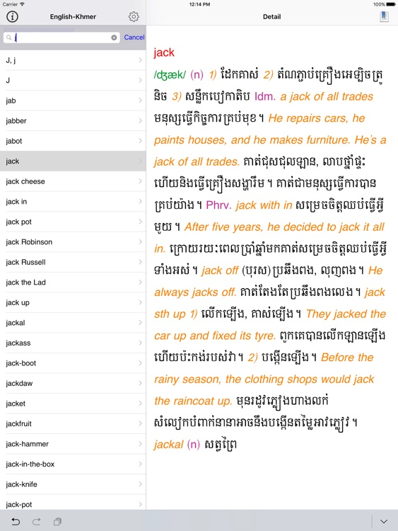 Khmer-English-Khmer Dictionary screenshot-3