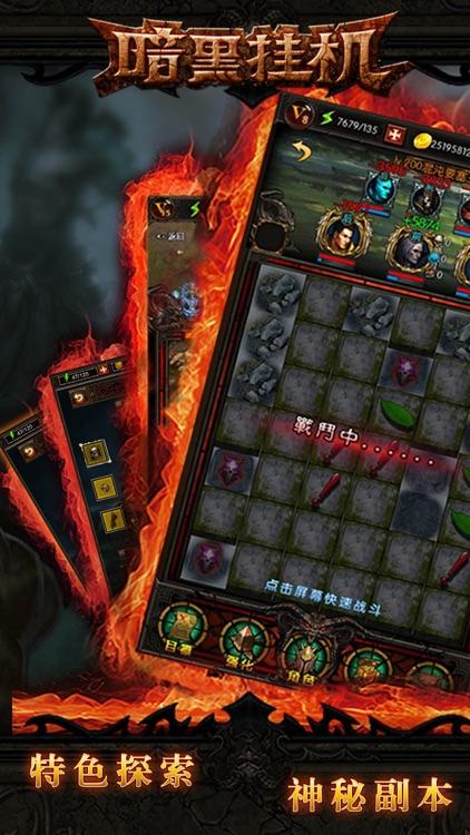暗黑挂机 screenshot-4