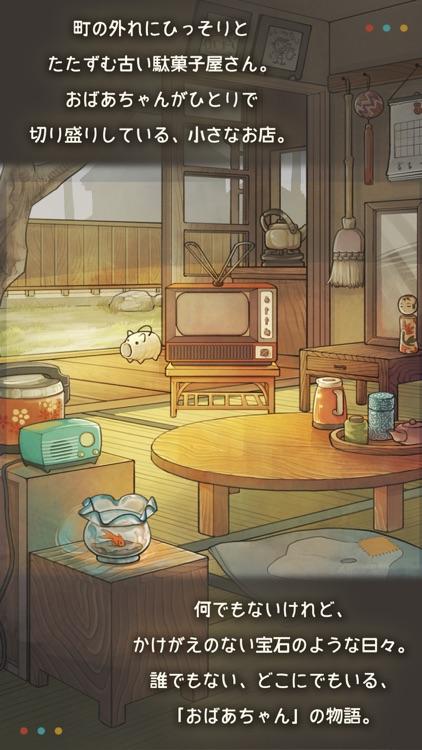 もっと心にしみる育成ゲーム「昭和駄菓子屋物語2」 screenshot-4