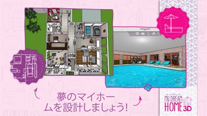 Home Design 3D: My Dream Homeのおすすめ画像1