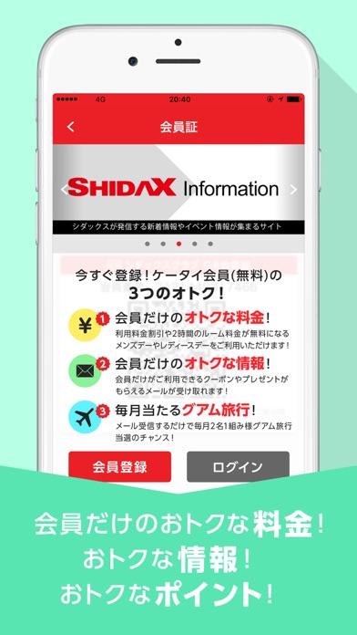 レストランカラオケ・シダックス | SHIDAXスクリーンショット4