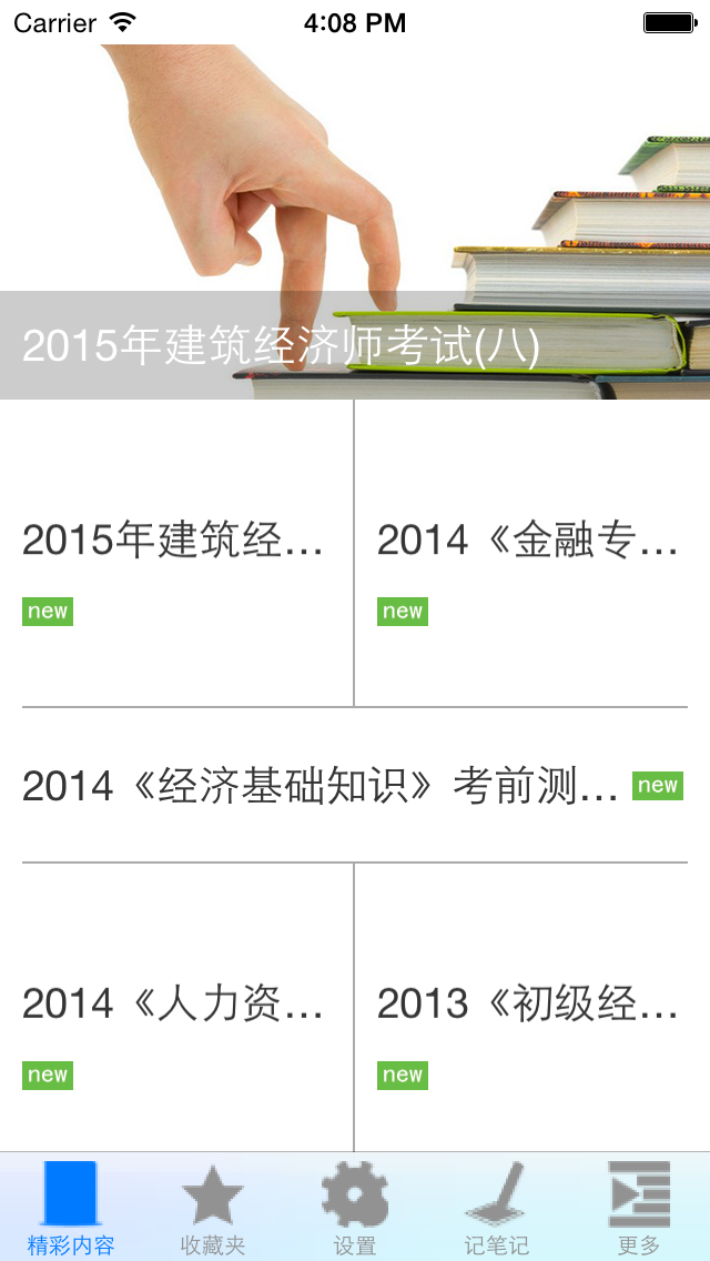 Screenshot #2 pour 初级经济师考试历年真题精选