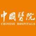 144.中国医院