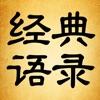 经典语录图解大全免费版HD 学习名人名言名句感悟人生领悟生活哲理