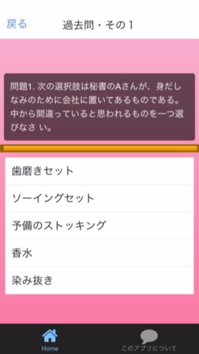 秘書検定 3級 過去問・問題集の無料アプリのスクリーンショット3