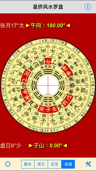 星僑風水羅盤のおすすめ画像4