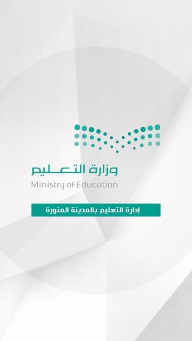 点击获取إدارة التعليم بالمدينة المنورة