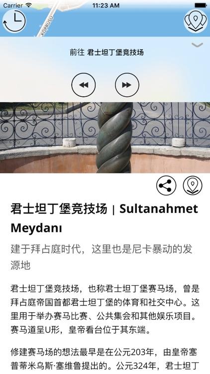 伊斯坦布尔 高级版 | 及时行乐语音导览及离线地图行程设计 Istanbul screenshot-3