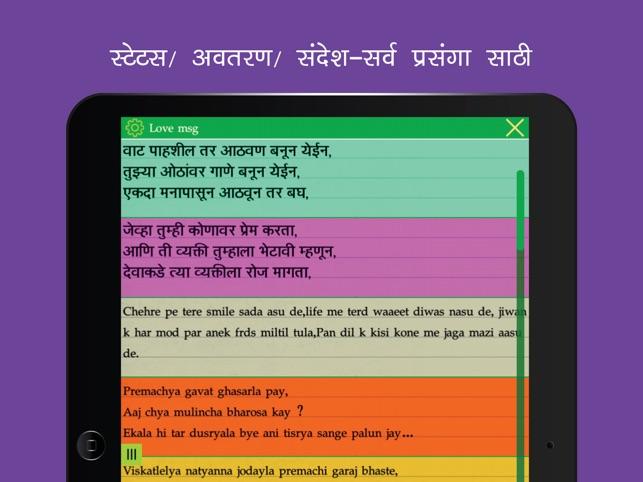 Marathi status and quotes, Maharashtrian message to share on