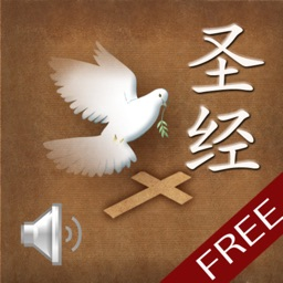 Chinese Bible Free (English Support)