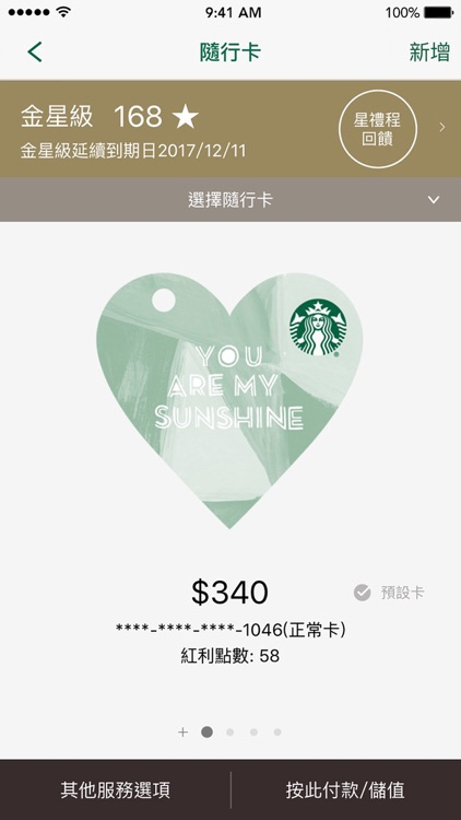 Starbucks TW screenshot-3