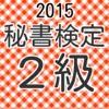 秘書検定2級 過去問形式問題集 2015年度受験者向け