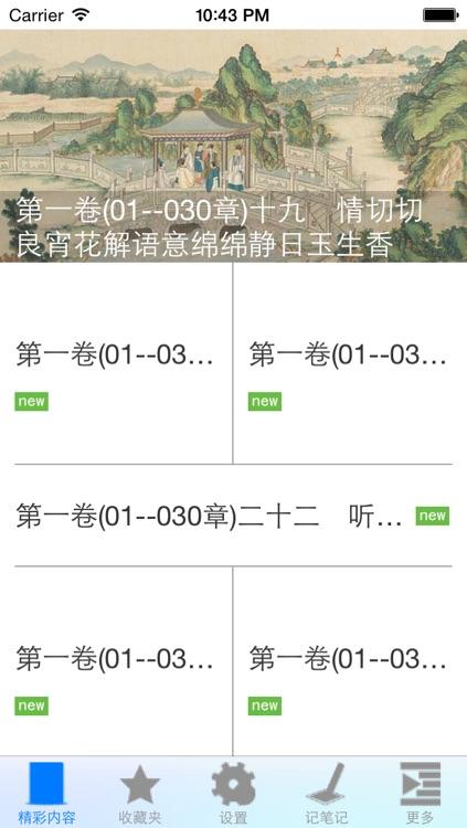 红楼梦-中国古典四大名著之首 screenshot-3
