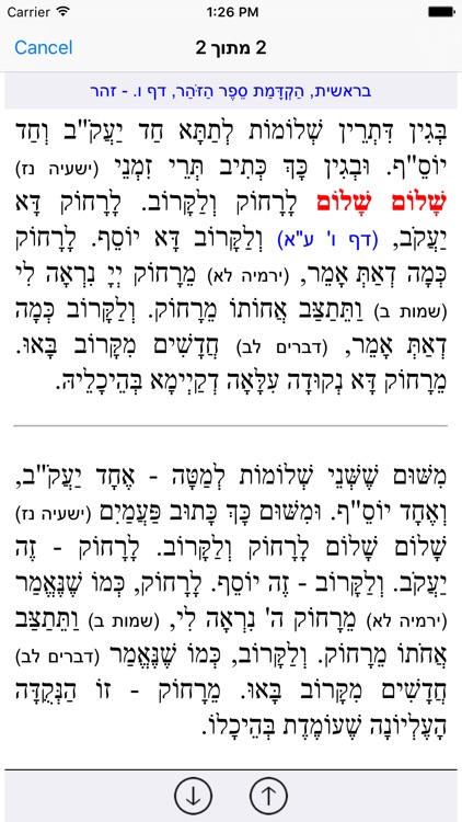 Esh Zohar אש זוהר screenshot-1