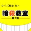 クイズ検定 for 暗殺教室 -第2期-