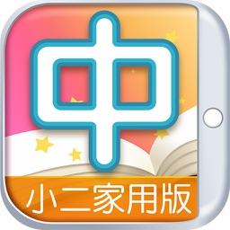 共享中國語文小二-家用版
