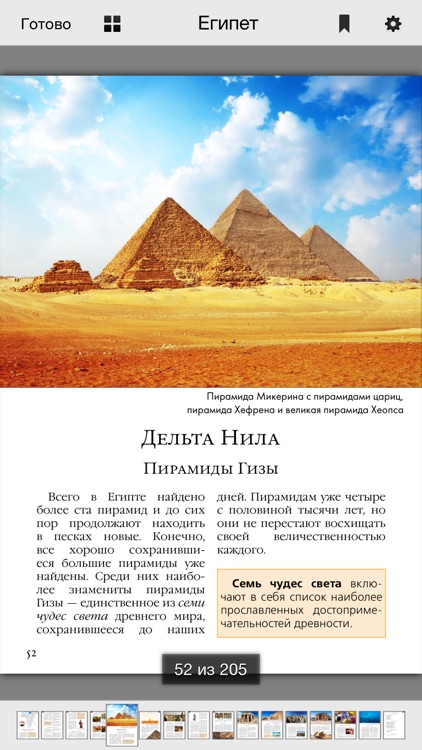 Egypt Travel Guide - Pyramids, Secrets of Coral