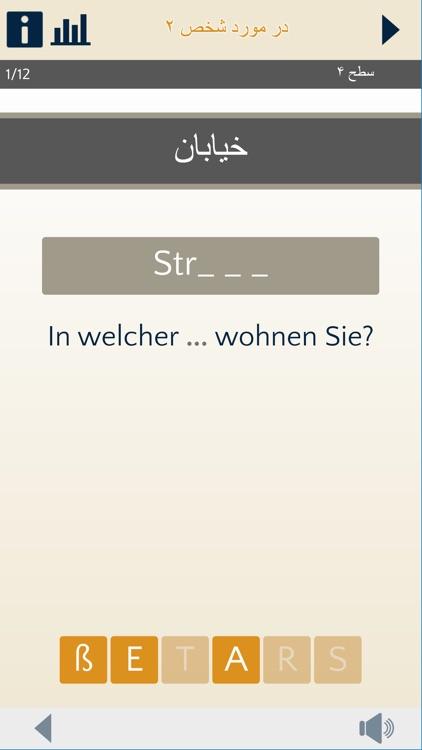 DaFür Farsi-Deutsch Wortschatztrainer screenshot-3