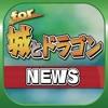 ブログまとめニュース速報 for 城とドラゴン(城ドラ)
