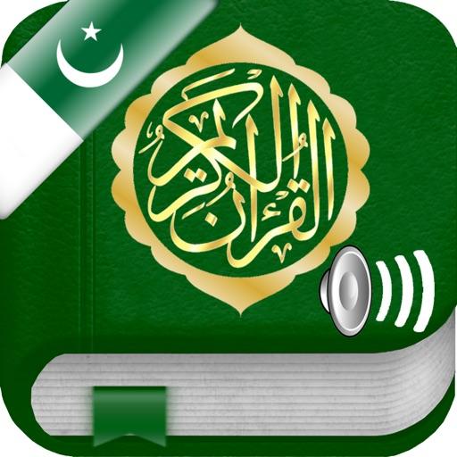 Quran Audio mp3 in Urdu and Arabic - اردو اور عربی آڈیو اور متن میں قرآن