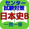 点击获取センター試験 日本史B対策問題集