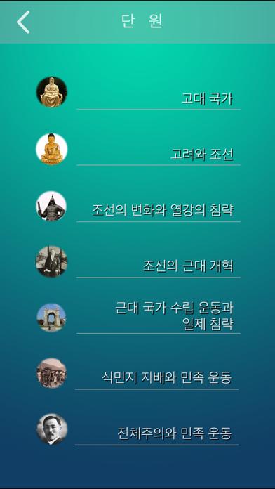 한국사 퀴즈 (중학생, 고등학생, 공무원 준비생을 위한...)のおすすめ画像3