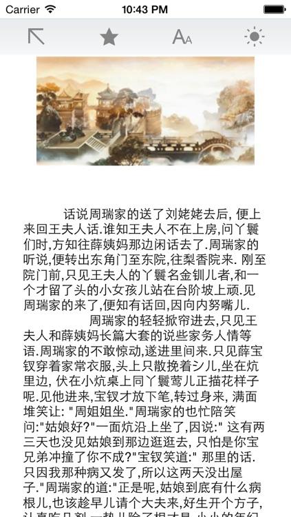 红楼梦-中国古典四大名著之首 screenshot-4