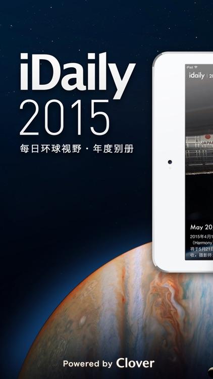 iDaily · 2015 年度别册