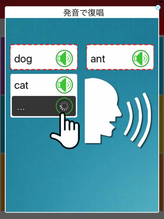 英語のスペルの先生1---誰もが英語のスペルを習得しやすい優れたツールのおすすめ画像2
