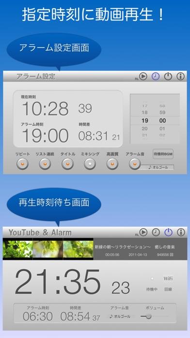 動画アラーム:お好みの動画を指定時刻に自動再生のスクリーンショット4