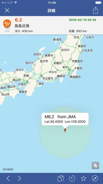 地震情報! screenshot1