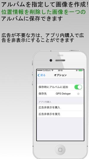 GPS Deloger - 気になる位置情報をまとめて簡単削除 - Screenshot