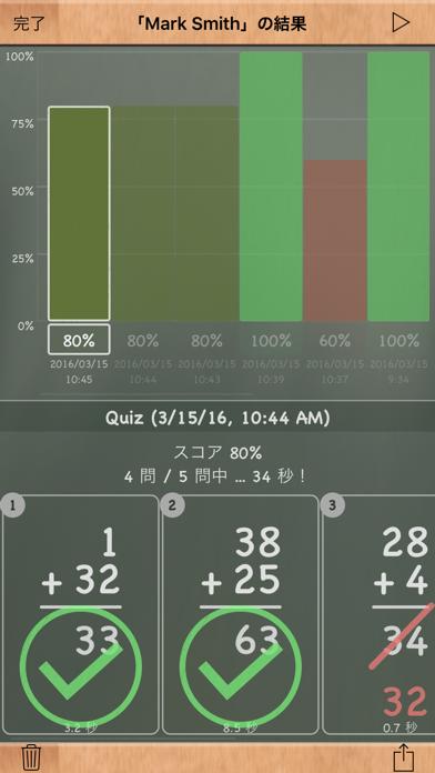 MathBoard Additionのおすすめ画像3