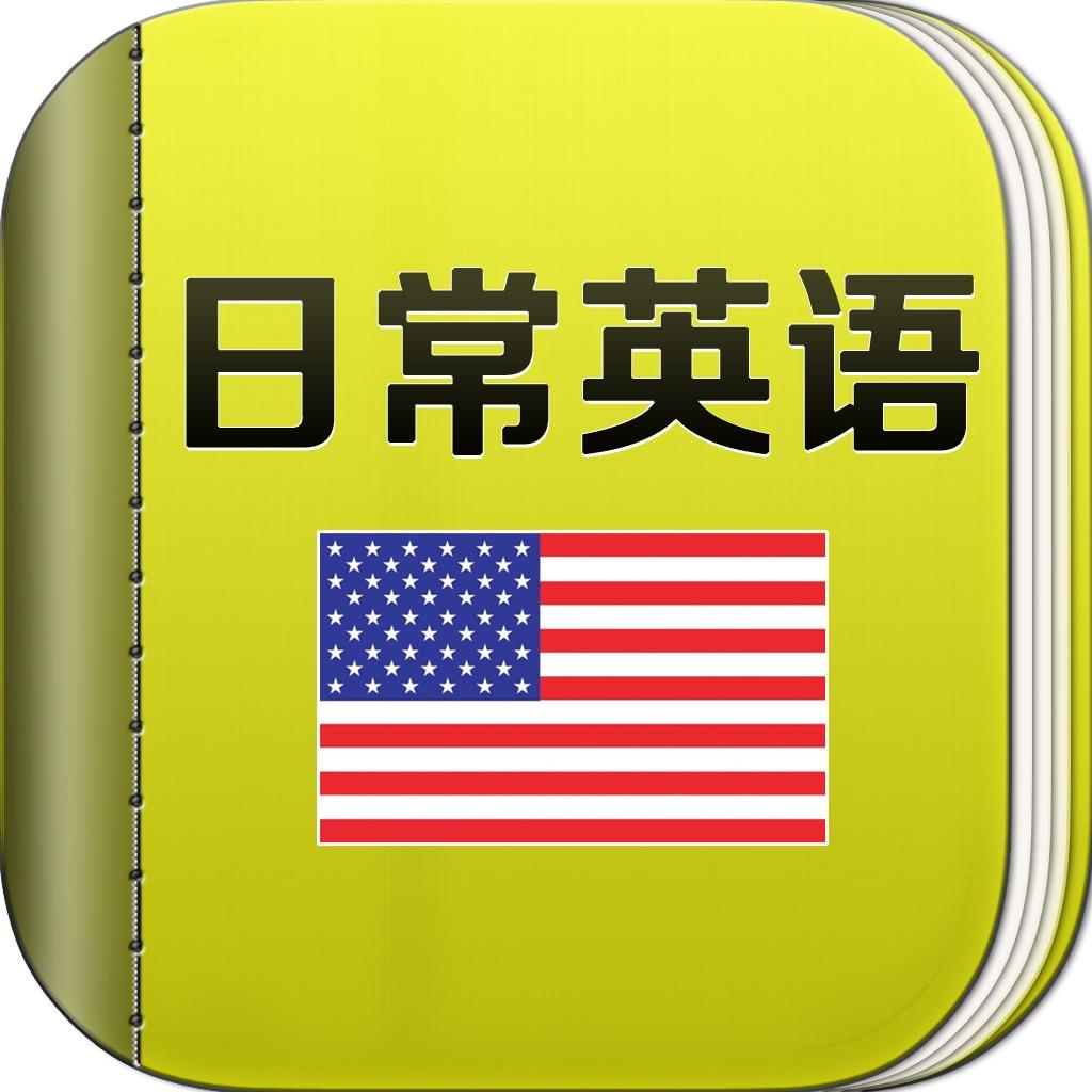 日常英语口语大全HD 海外生活出国旅游必备