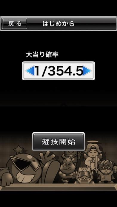 CRバトルヒーローV【Daiichiレトロアプリ】のスクリーンショット3
