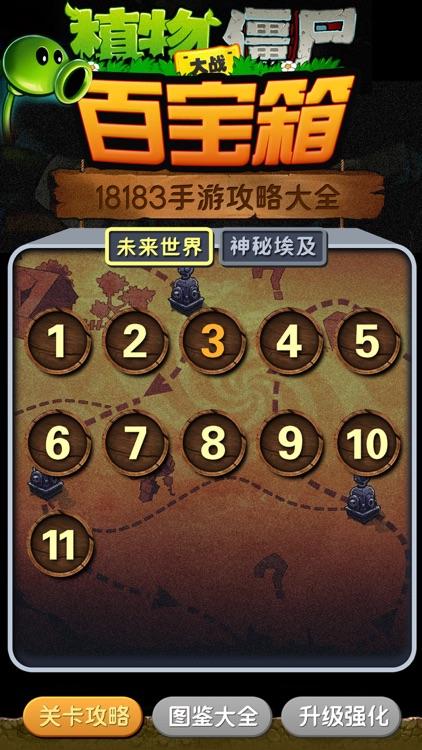 18183攻略 for 植物大战僵尸2 -免费高清版单机游戏助手