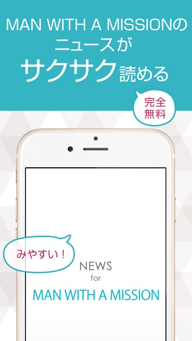 mwamニュースまとめ速報 for man with a mission マンウィズ iphone