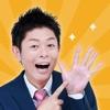 島田秀平 手相占い - iPhoneアプリ