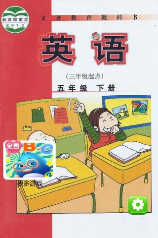 外研版小学英语五年级下册 - 中英双语发音五年级下册 - 三年级起点正版英语点读机 screenshot 1