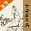 白居易全集 - 诗王白居易古诗文全集翻译鉴赏大全