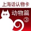 上海话认物卡3:动物篇-冬泉沪语系列